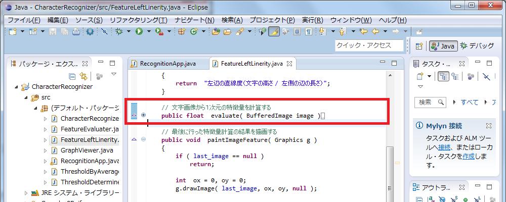Eclipseを使ったJavaプログラミング